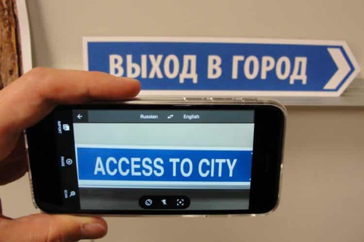 Google traduction réalité augmentée