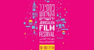 Affiche du Jerusalem Film Festival