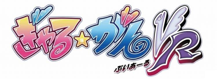 galgun-vr-ps4-japon-psvr-manga-sexy