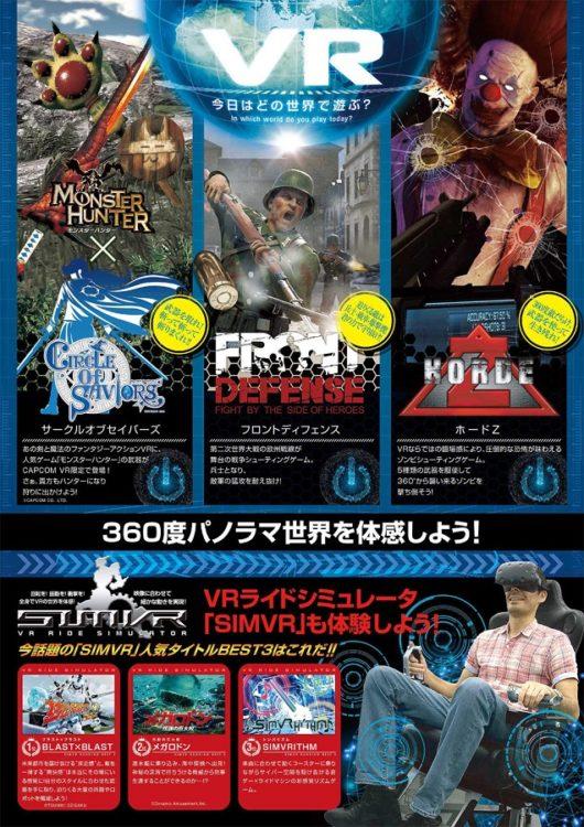 Monster Hunter VR Capcom HTC Vive Japon Nintendo